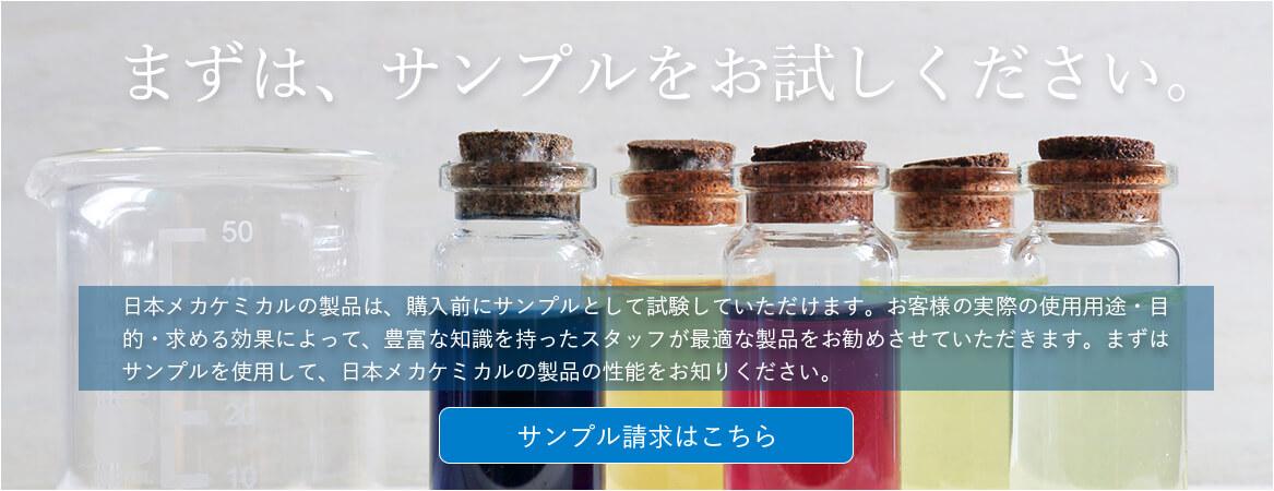 まずは、サンプルをお試しください。日本メカケミカルの化学薬品類は、購入前にすべてサンプルとして試験していただけます。お客様の実際の使用用途・目的・求める効果によって、豊富な知識を持ったスタッフが最適な製品をお勧めさせていただきます。まずはサンプルを使用して、日本メカケミカルの製品の性能をお知りください。サンプル請求はこちら