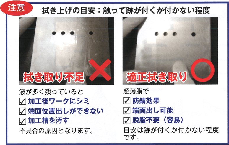 注意 拭き上げの目安:触って跡が付くか付かない程度
