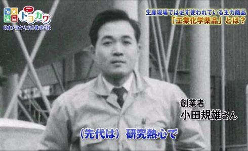 MADEINTOYOKAWA2