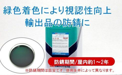 緑 着色 防錆剤 油