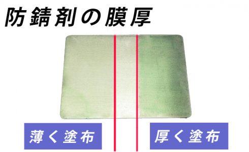 防錆剤 膜厚 油